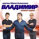 группа Владимир - На Алдане