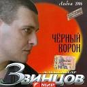 Александр Звинцов - Атаман