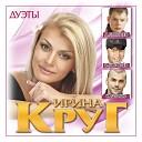 WaP - Ирина Круг и А Брянцев Любимый взгляд