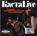 Каста - Live