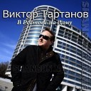 Виктор Тартанов - Юность