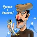 Лезгинка - Быстрая