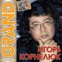 Игорь Корнелюк - Милый