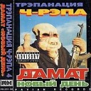 Дамат - Дядька полицай feat. Звонкий (Ритм У)