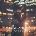 5sta Family - Так бывает II