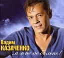 В Казаченко - Шел тихо дождь Remix by DJ Jeff