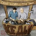 Кеды [EP]