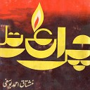 Mushtaq Ahmed Yousfi - Aur Aana Ghar Main Murghiyon Ka