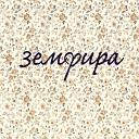 Земфира - Снег