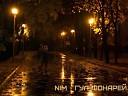 NiM - Гул фонарей YOLO Records