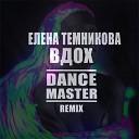 Елена Темникова - Вдох (Dance Master Remix)