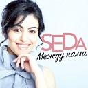 SEDA - Между нами
