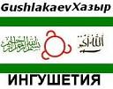 Лезгинка - Павлодар