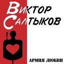 Виктор Салтыков - 0 3 0 7 8 8 3 C H 5 rmx T