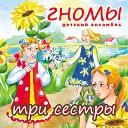 Детский ансамбль Гномы - Диджей