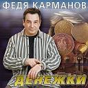 Федя Карманов - Крышка