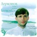 Лермонтов. Том I. Молитва