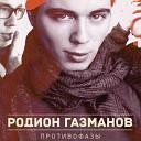 Р Газманов - Скучаю