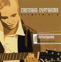 Светлана Астахова - Романс