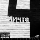 Русские для Русских - XI