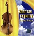 Золотая скрипка - Попури из молдавских народных мелодий