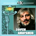 Ефрем Амирамов - Ефрем Амирамов Любимая моя