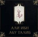 Али ибн аби Талиб