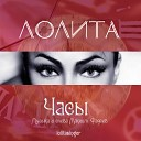 Lolita - Chasi