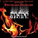 Роман Поспелов - Дым