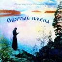 Песни на стихи Татианы Лазаренко - Сестры Вера Надежда Любовь