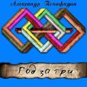 Александр Понафидин - Наберу воды я из ковшика