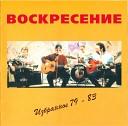 Избранное 79-83 CD2
