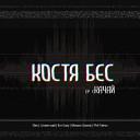Качай (EP)