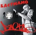 БАСТА БАСТИЛИО (2005)