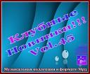 Discoteka 2013 Dance Club Vol.