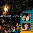 Александр Зацепин. Золотая коллекция (CD 2) Куда уходит детство