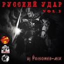 dj Poisoned - Наш дом