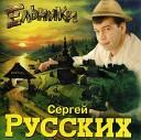 Русских Сергей - Мишка
