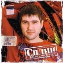 Сплин - Splean Lyubov idet po provodam AC