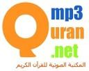 Maher Al Muaiqly - An Nasr