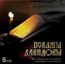 Валаамская литургия св. Иоанна Златоустого (1)