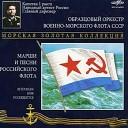Марши и песни российского флота