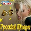 Русский Шторм - 56
