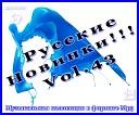 Натаника - На самоті (zvukoff.ru)
