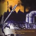 Новый Звук. Диск 3 - Разворованная Россия + Я боль твоя