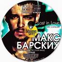 Soho Rooms - Live Concert Макс Барских