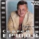 Сергей Ершов - Приглашение на казнь
