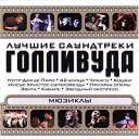 Лучшие Саундтреки Голливуда ( - Кабаре (Cabaret) - Money (Mon
