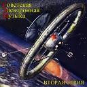 Август - Рок во Вселенной С магнитоальбома Далекая звезда 1985