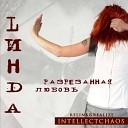Линда - Паук